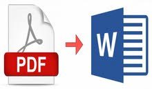 كتابة و تحويل ملفات pdf والوثائق المصورة إلى word