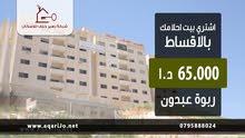 اشتري بيتك #بالاقساط من المالك مباشرة في ربوة عبدون