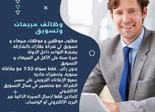 مطلوب موظفين و موظفات مبيعات و تسويق