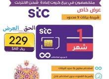 باقة بيتي STC 4G لا محدود