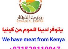 يتوفر لدينا حلوم طازجه  من كينيا الموق دبي القصيص