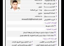 شاب سوري يبحث عن عمل بأي مجال