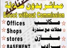 للايجار بالاحمدي الصناعية   (محلات ومكاتب ومخازن )