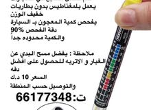 للبيع قلم فحص الصبغ (البدي) من المعجون