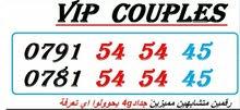 VIP COUPLES نفس الرقم على زين و امنية مميز جدا ارقام جديدة تحوول لاي عرض مكونة فقط من 4 و 5 للبيع