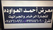 تم بحمد الله افتتاح فرعنا الجديد في المفرق جرانيت ورخام ومطابخ الاتحاد المفرق نه