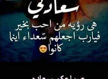 أبحث على مربيه من محافظة البصره على ان تكون خلوقه وامينه وتشتغل بذمه وضمير