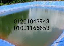 مشمع جلد تبطين احواض مياه عزل البرك واحواض المزارع السمكية