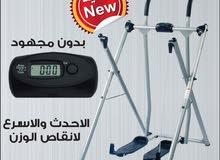 جهاز الغزال الطائر الاسهل والاسرع فى انقاص الوزن