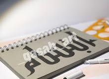 تصميم و كتابة أسماء وعبارات بالخط العربي