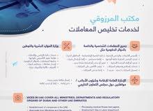 استخراج بطاقة مقيم اماراتية لمواطني دول مجلس التعاون