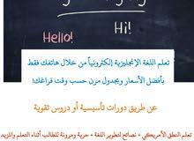 دورة لغة إنجليزية قواعد ومحادثات