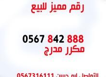 رقم مميز ooredoo  مدرج وكرر  على مستوى منافس لكل فلسطين