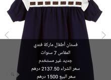 فستان بنات ماركة افندي