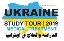 تأشيرة اوكرانيا ( علاج - دراسة )