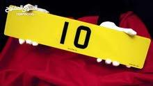 أرقام مميزة رباعي و خماسي ترميز 10