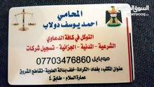 محامي احمد دولاب السراي للتوكل في كافة الدعاوى