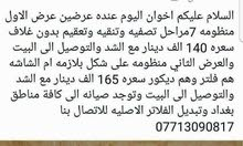 بغداد واطرافها
