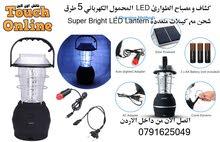 كشاف و مصباح الطوارئ LED