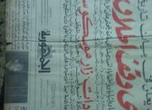 صحف قديمة