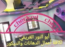 معلم دهان وديكور افرجني وعربي بأسعار مناسبة