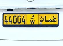 إبراهيم لبيع ارقام مركبات.. تخليص مباشر / للاستفسار عبر واتساب 94424964