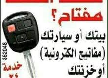 فتح سيارات فتح ابواب عمل مفاتيح سيارات