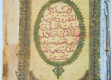 قران كريم قديم جدا 150 عام