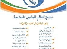 محاسب - الرياض