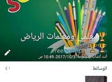 معلمة رياضيات الرياض0544535872