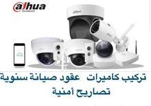 كاميرات مراقبة واجهزة بصمة حضور وانصراف وتركيب شبكات وصيانة مواقع