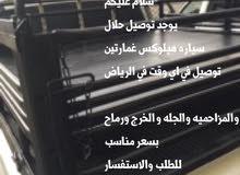 توصيل حلال  في الرياض  هيلوكس مشرع
