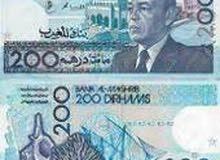 بيع عملة نقدية من فئة 200 درم للراحل الملك حسن الثاني رحمه الله