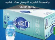 توصيل مياه الشراب مجانا--- 0538456852