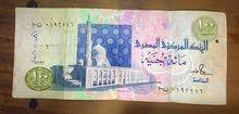 عملة مصرية فئه 100 جنيه