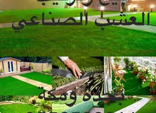 توريد وتركيب العشب الصناعي و الانجيلة الصناعية
