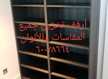 Kuwait City – A Shelves available for sale