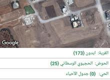 ارض للبيع مميزة سكن خاص منطقة فلل وقصور حوض الحجوي الوسطاني