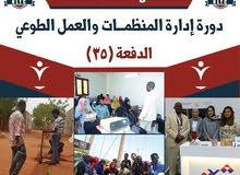 دورة ادارة المنظمات والعمل الطوعي الدفعة35