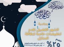 ACS تخفيظات رمضان لنظافة الأثاث والمنازل من شركة البطروس