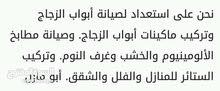 صيانة كافة انواع الابواب والمطابخ والشبابيك أبو مازن