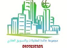 مجموعة خالدة للمقاولات وللإستثمارات والتسويق العقاري شالي في الجوهرة