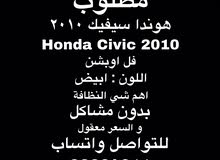 مطللللوب Honda Civic 2010