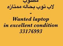 مطلوب لاب توب - Wanted laptop