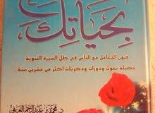 كتاب استمتع بحياتك لمحمد العريفي