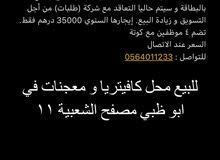 للبيع محل كافيتريا و معجنات في ابوظبي مصفح الشعبية 11