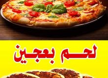 مطلوب شيف بيتزا ولحم بعجين مطعم ابو زهراء الحسناوي