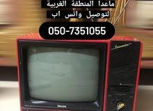 تلفزيون قديم يعمل للديكور