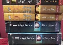 سلسلة روايات مسلسل Game Of Thrones