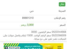 ارقام مميز للبيع  0522244668،،،0522266009